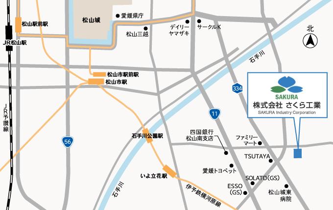 さくら工業株式会社 松山支店へのアクセスマップ